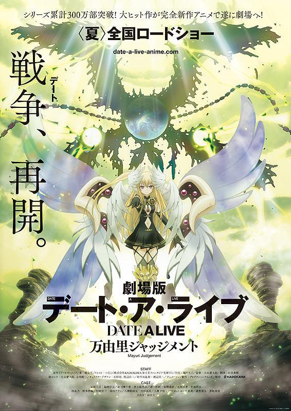 Date A Live Movie: Mayuri Judgment Movie ซับไทย [จบ]