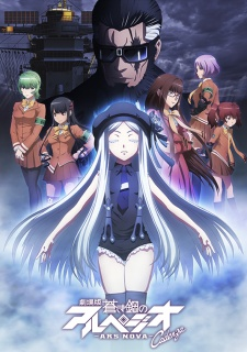 Aoki Hagane no Arpeggio Ars Nova Cadenza The Movie2 ซับไทย จบแล้ว